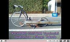 Rocket-powered Kickbike